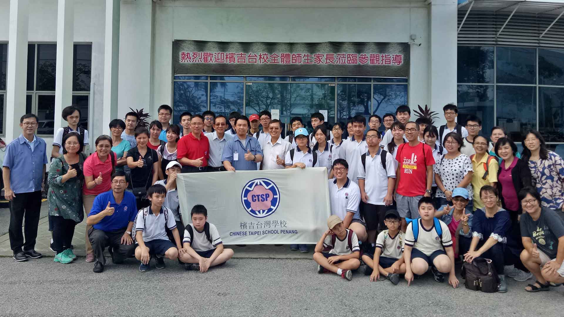 Visit from Chinese Taipei School Penang