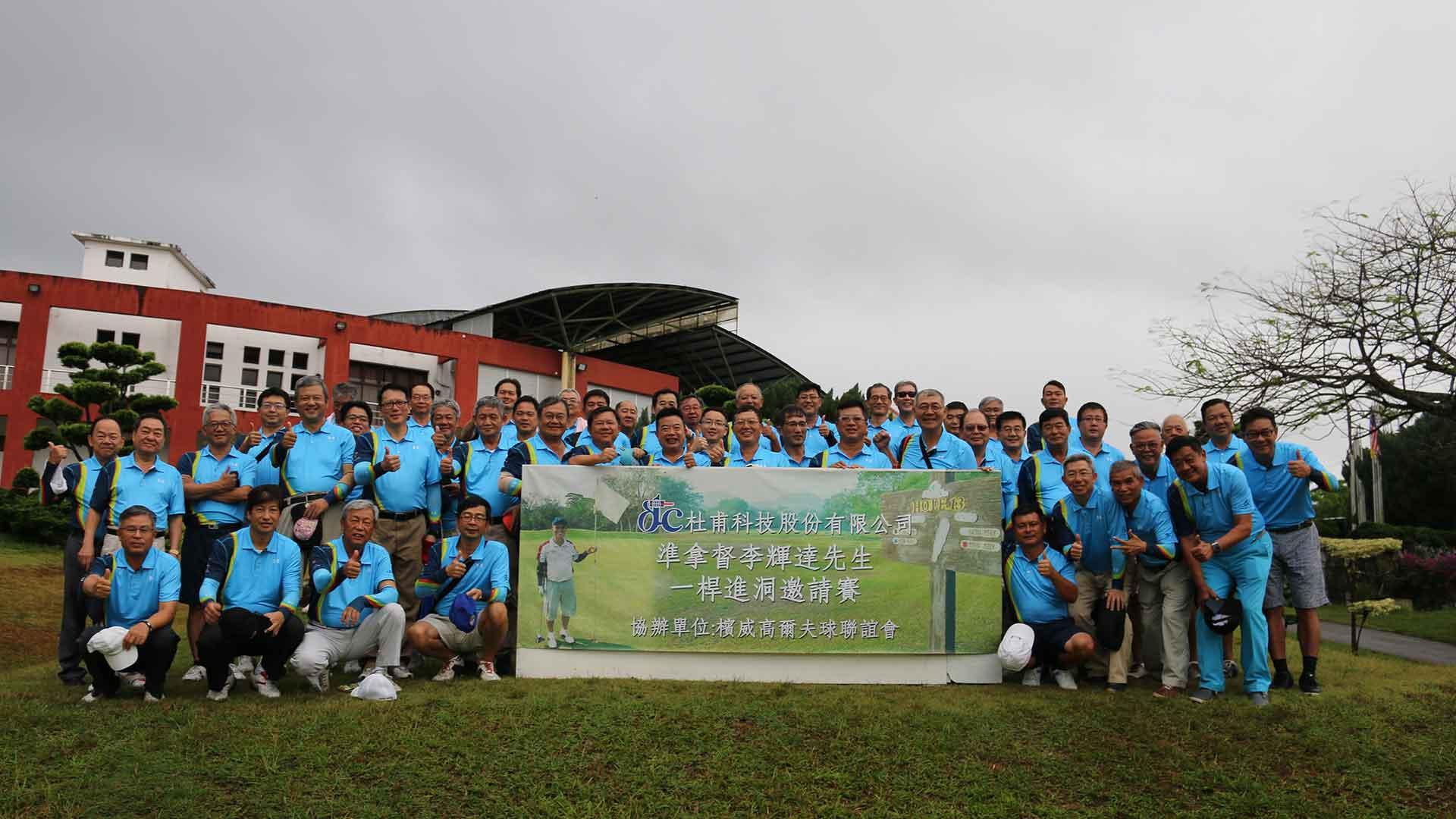 Dufu Technology Lee Hui Ta Hole in One Cup